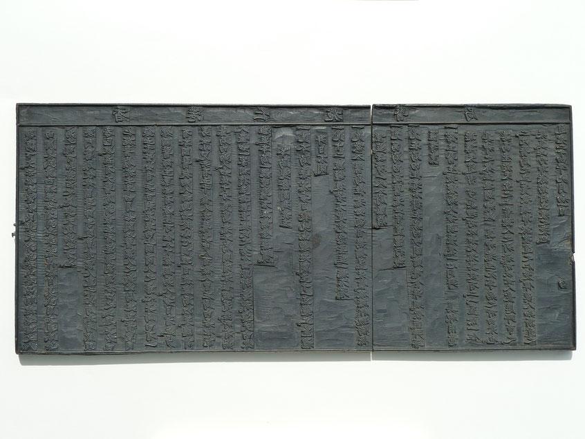 """Druckplatte """"Das Mildtätige Hospital"""", Hongkong, 1844"""